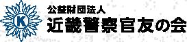 公共財団法人 近畿警察官友の会